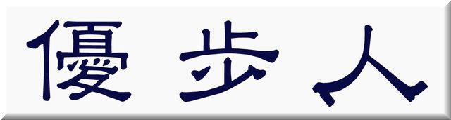 優歩人ロゴ(トップ用)