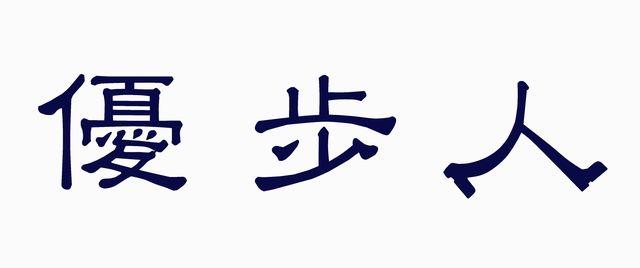 優歩人ロゴ