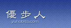 ステッキ 杖 専門店 【優歩人の木製ステッキ】